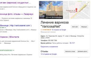 отзыв в Гугл